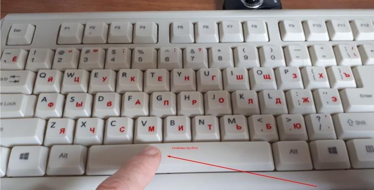 """Клавиша """"Пробел"""" самая большая на клавиатуре"""
