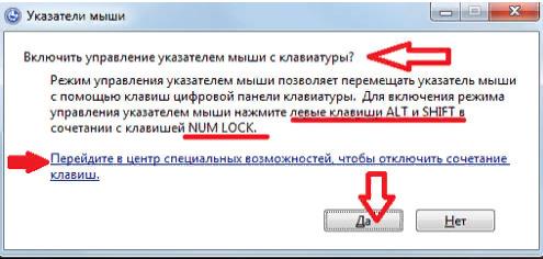 Включение управления курсором мыши с клавиатуры.В окне нажимаем кнопку «Да».